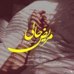 محسن چاوشی مریض حالی