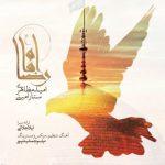 امید مظاهری و ستار امینی امام رضا