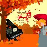 احمد سلو رویای پاییزی