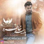 سلی خان خاطره پاییز