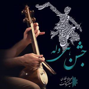 حسین کاشف جشن هی وله