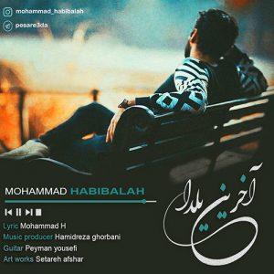 محمد حبیب اله آخرین یلدا