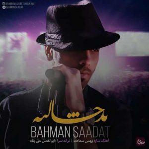 بهمن سعادت بد حالیه