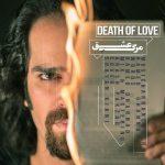 حامد قناد مرگ عشق
