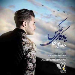 حامد میران عکس یادگاری