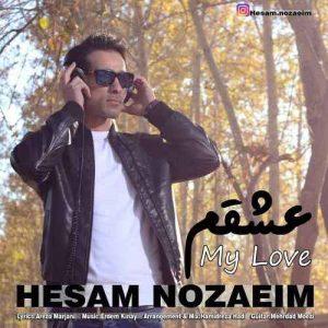 حسام نوزعیم عشقم