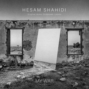 حسام شهیدی جنگ من