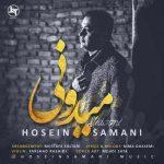حسین سامانی میدونی