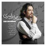 مسعود خواجه امیری سیاه چشمون