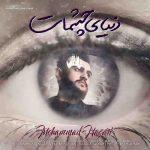 محمد نظری دنیای چشات