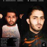 محمدرضا عشریه و علی الون پرستیژ
