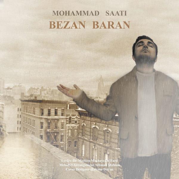 محمد ساعتی بزن باران