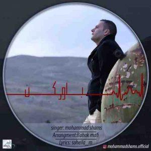 محمد شمس باور کن