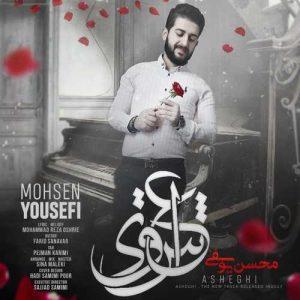 محسن یوسفی عاشقی