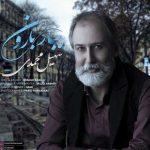 سهیل محمدی ببار بارون