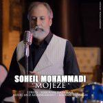 سهیل محمدی معجزه