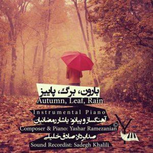 یاشار رمضانیان بارون.برگ.پاییز