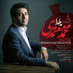 محمد معتمدی یلدا (ورژن جدید)
