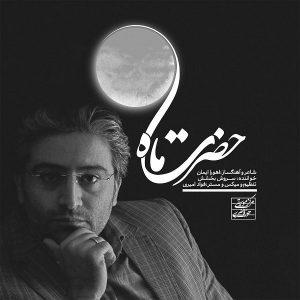 سروش بخشش حضرت ماه