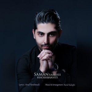 سامان صباحی خوشبختی