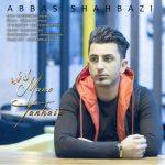 عباس شهبازی من و تنهایی