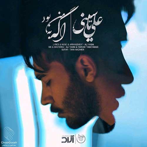 علی یاسینی اگه به من بود