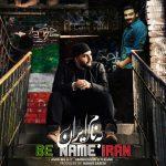 امین بیگ ای ایران