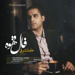 حامد اشرفی فال قهوه
