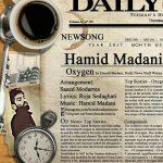 حمید مدنی اکسیژن