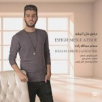 حسام عبدالله زاده عشق مثل آتیشه