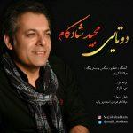 مجید شادکام دوتایی