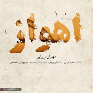 مهران میرزایی اهواز