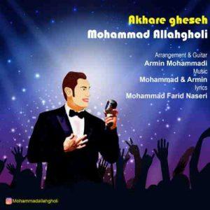 محمد الله قلی آخر قصه
