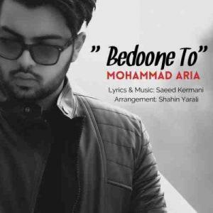 محمد آریا بدون تو