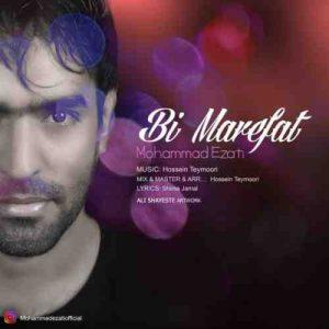 محمد عزتی بی معرفت