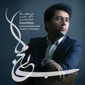 محمد معتمدی بی محابا