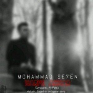 محمد سون حرف آخر