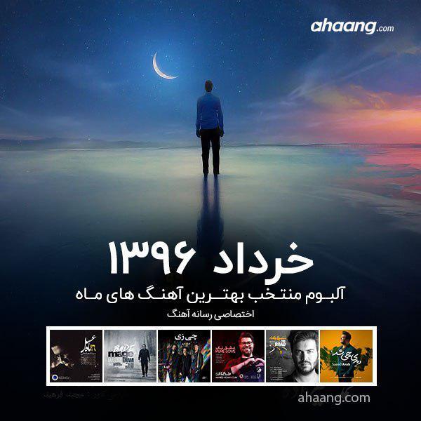 بهترین آهنگ های خرداد