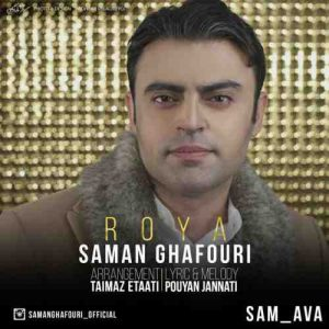 سامان غفوری رویا