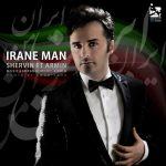 شروین ایران من