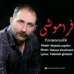 مجتبی سپهری فراموشی