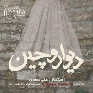 Ali Ghamsari - Divar Va chin
