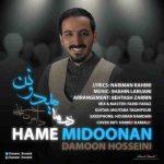 دامون حسینی همه میدونن