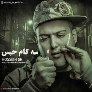 حسین Sh سه کام حبس