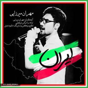 مهران میرزایی ایران