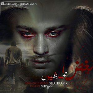 محمد شیون بغض