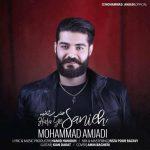 محمد امجدی حتی یه ثانیه