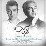 محمدرضا هدایتی و پژمان جمشیدی آخرین ستاره