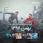 بهترین آهنگ های بهمن