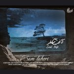 سام طاهری آخرین سفر